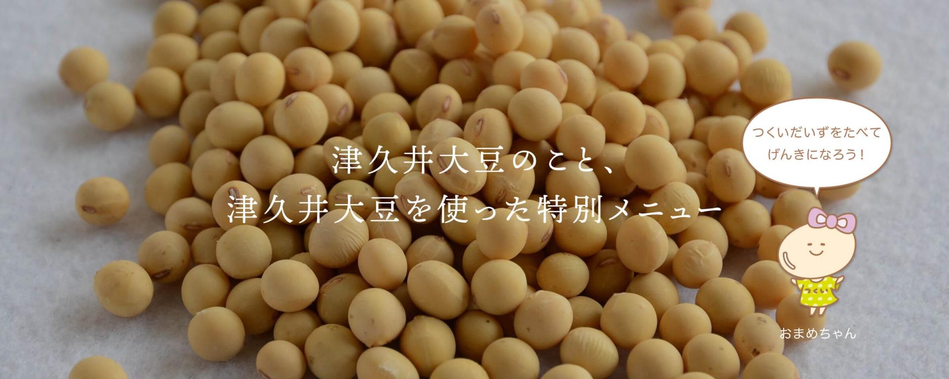 津久井大豆のこと、津久井大豆を使った特別メニュー