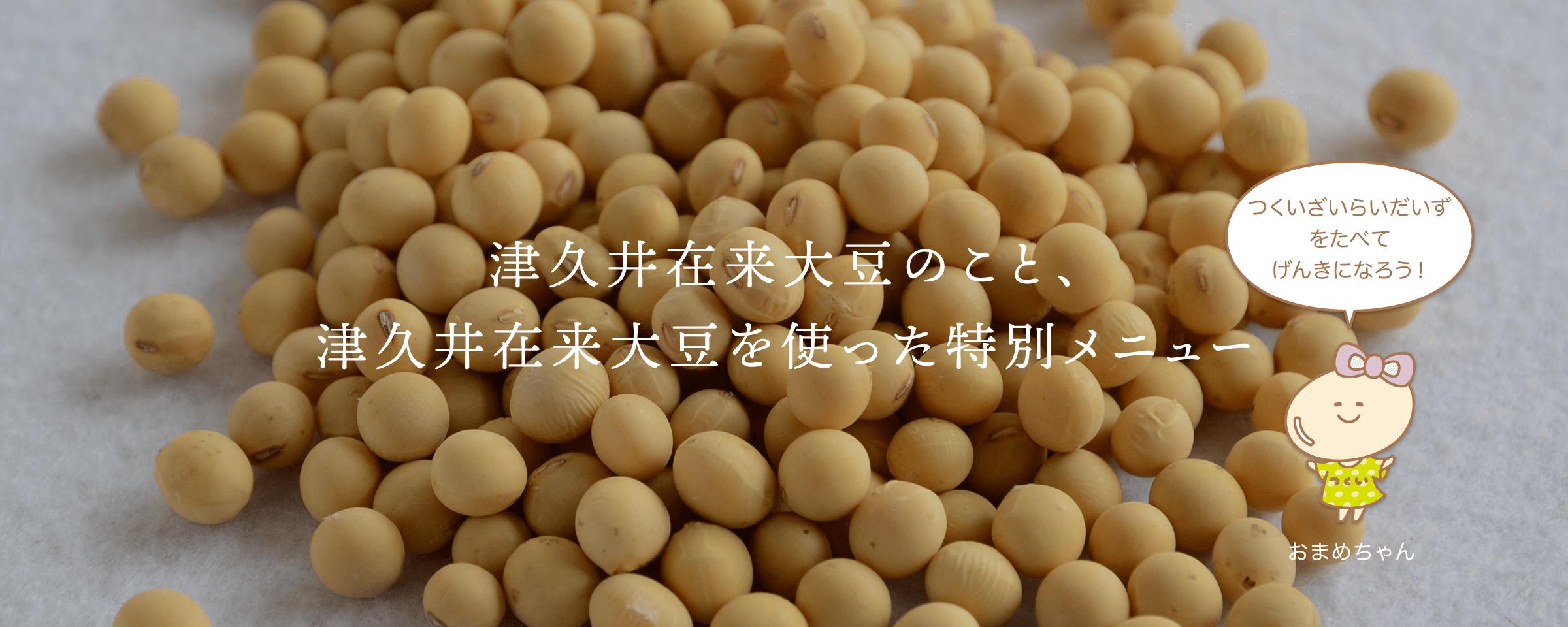 津久井在来大豆のこと、津久井大豆を使った特別メニュー